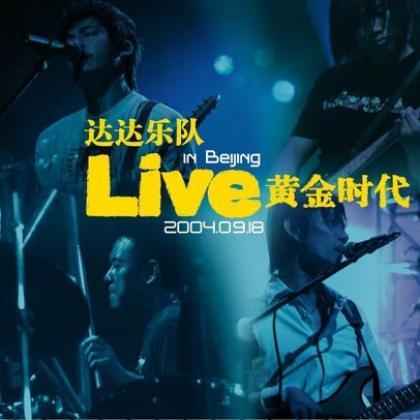 Live黄金时代
