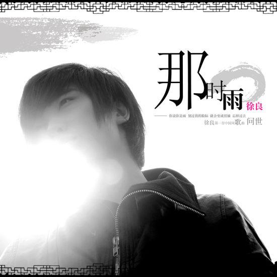 孙雨幽_虐心 - 徐良/孙羽幽 - 单曲 - 网易云音乐
