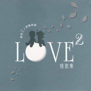 陈慧珊/苏永康-【暖流】粤语普通话谐音
