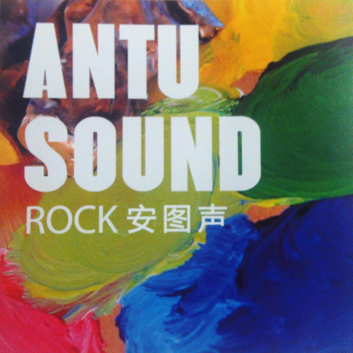 ANTU SOUND ROCK