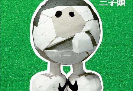 林海峰/郑中基-【男子组】粤语普通话谐音