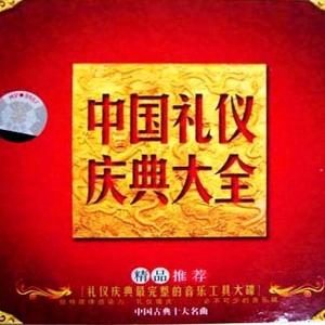 中国中国鲜红的太阳永不落(合唱伴奏) (原版立体声)