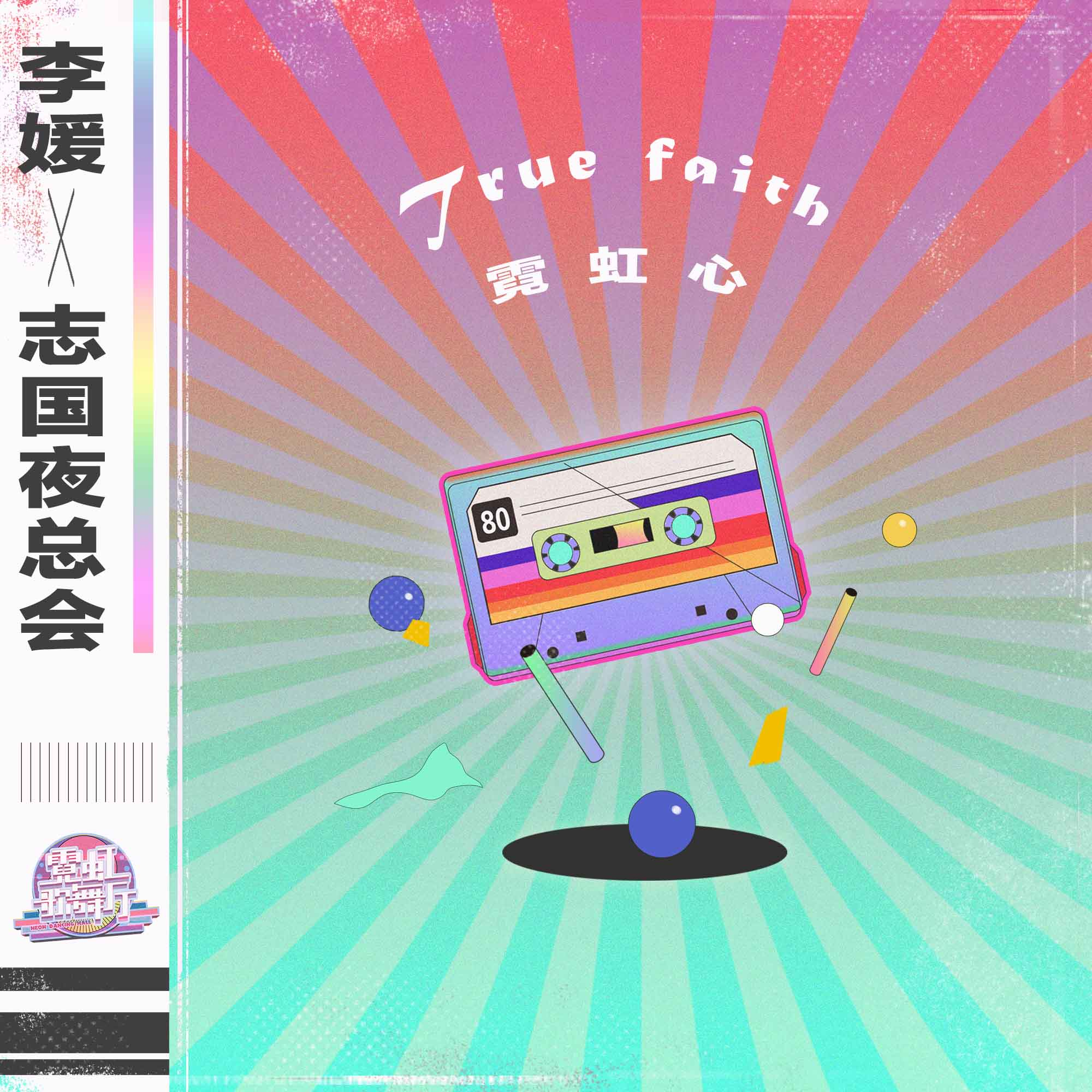 True faith 霓虹心