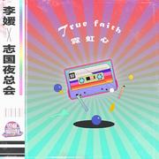 True faith 霓虹心