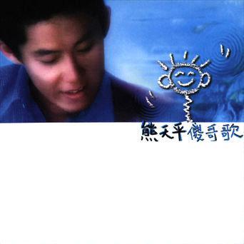 熊天平-【卖情人】粤语普通话谐音