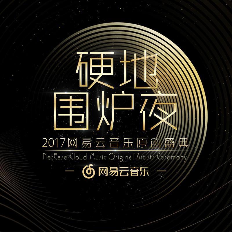 硬地围炉夜2017网易云音乐原创盛典
