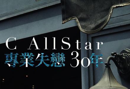 C AllStar-【专业失恋30年】粤语普通话谐音
