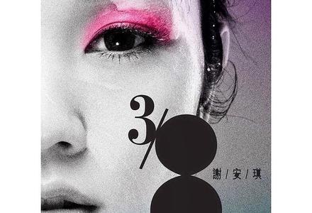 谢安琪-【43167】粤语普通话谐音