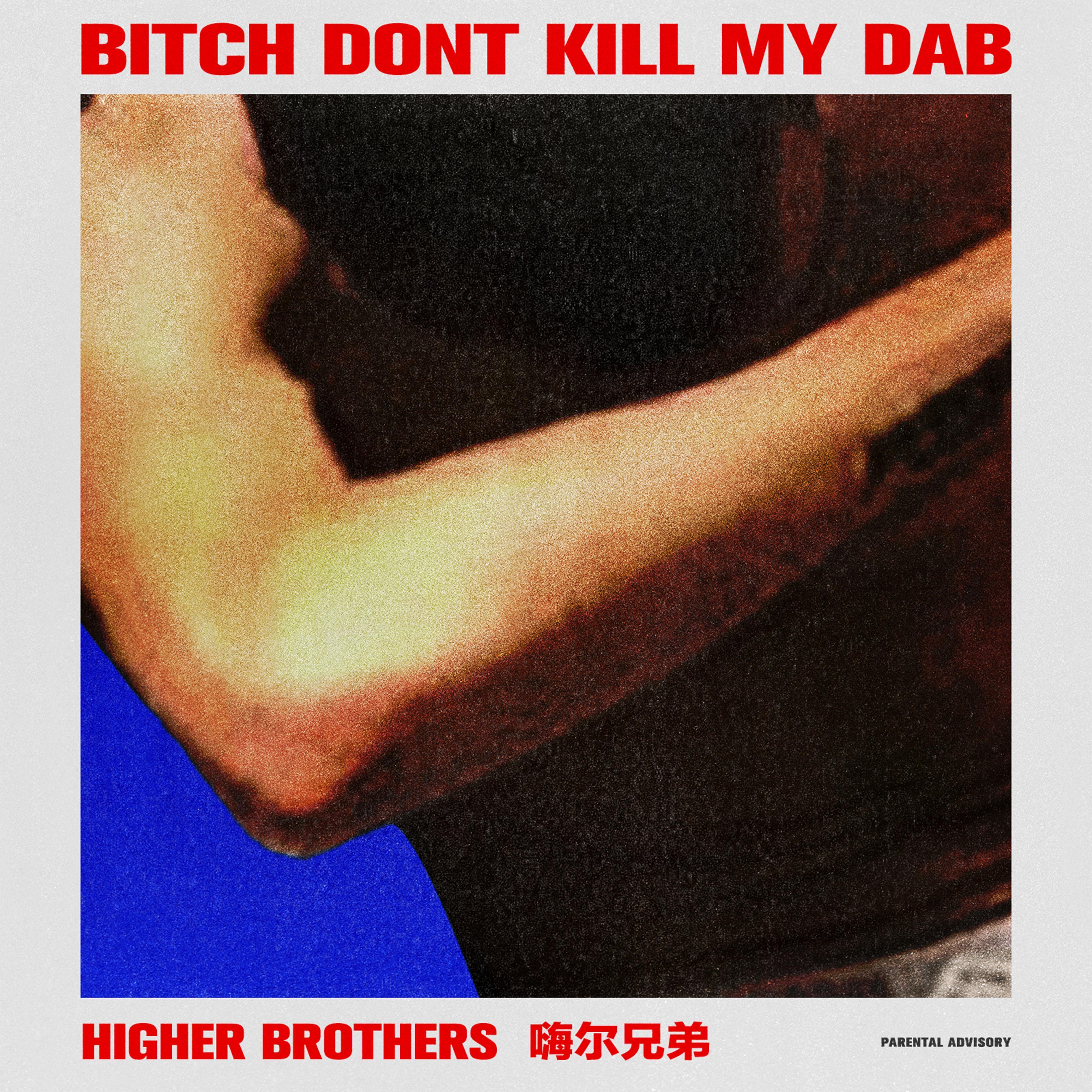 B**ch Don't Kill My Dab (CLEAN)