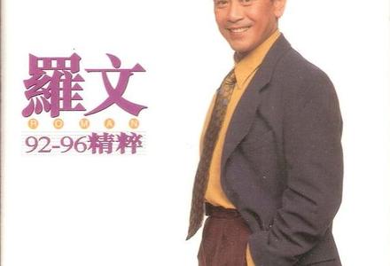 罗文-【戏假情真】粤语普通话谐音