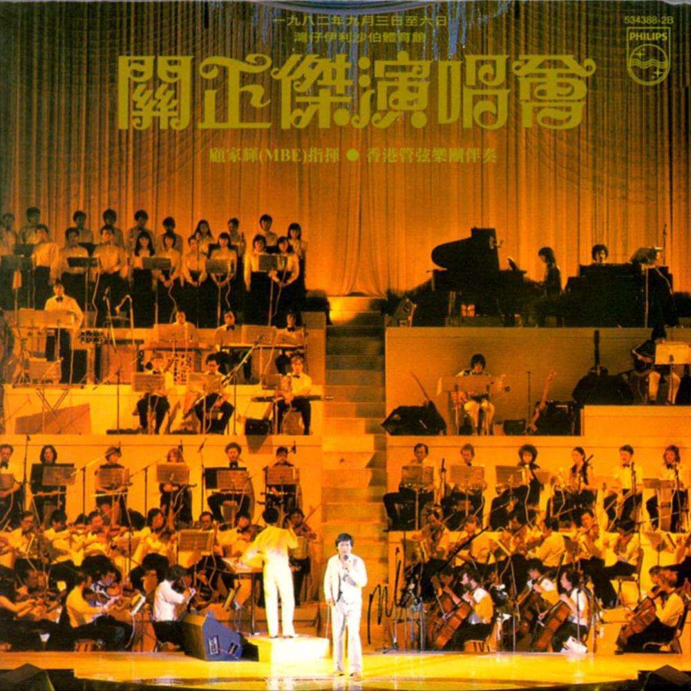 宝丽金88极品音色系列 - 关正杰演唱会 (2 CDs)