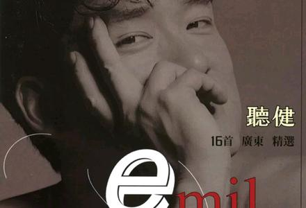 周华健-【怕黑】粤语普通话谐音