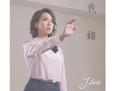 J.Arie-【我错】粤语普通话谐音