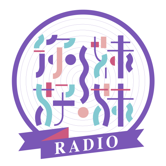 你好妹妹 Radio