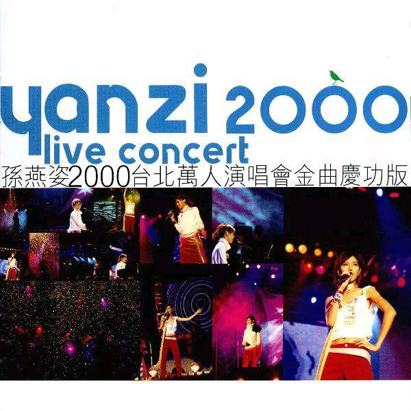 台北万人演唱会(2000)