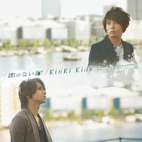 Image result for 鍵 の ない 箱 kinki