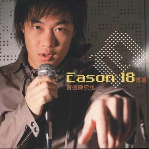 Eason 18首选