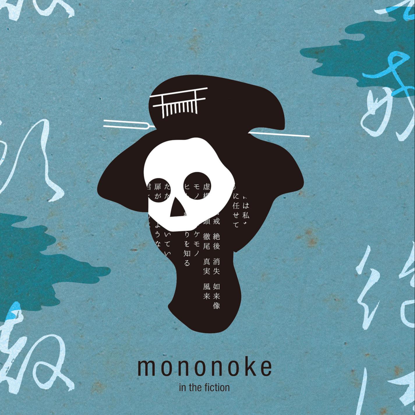 モノノケ・イン・ザ・フィクション