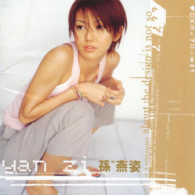 yanzi 同名专辑