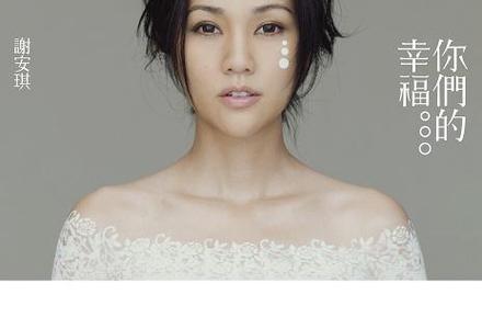 谢安琪-【洁净皇后】粤语普通话谐音