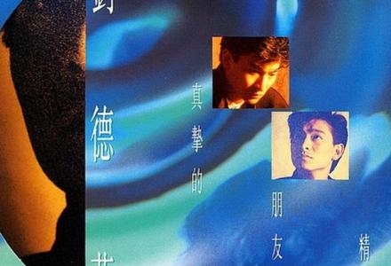 刘德华-【痴心错付】粤语普通话谐音