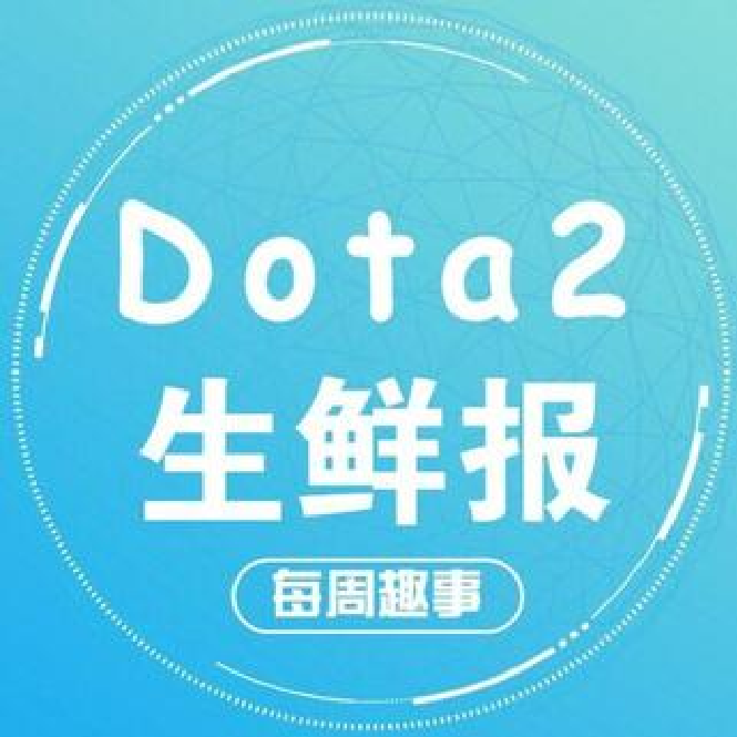 Dota2生鲜报