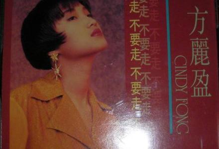 方丽盈-【不要走】粤语普通话谐音
