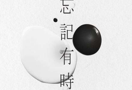 王菀之-【忘记有时】粤语普通话谐音