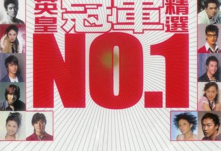 Boy'z-【手足】粤语普通话谐音