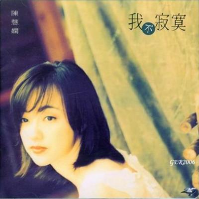 陈慧娴-【我寂寞】粤语普通话谐音