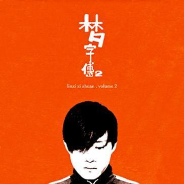 Raidas-【吸烟的女人】粤语普通话谐音