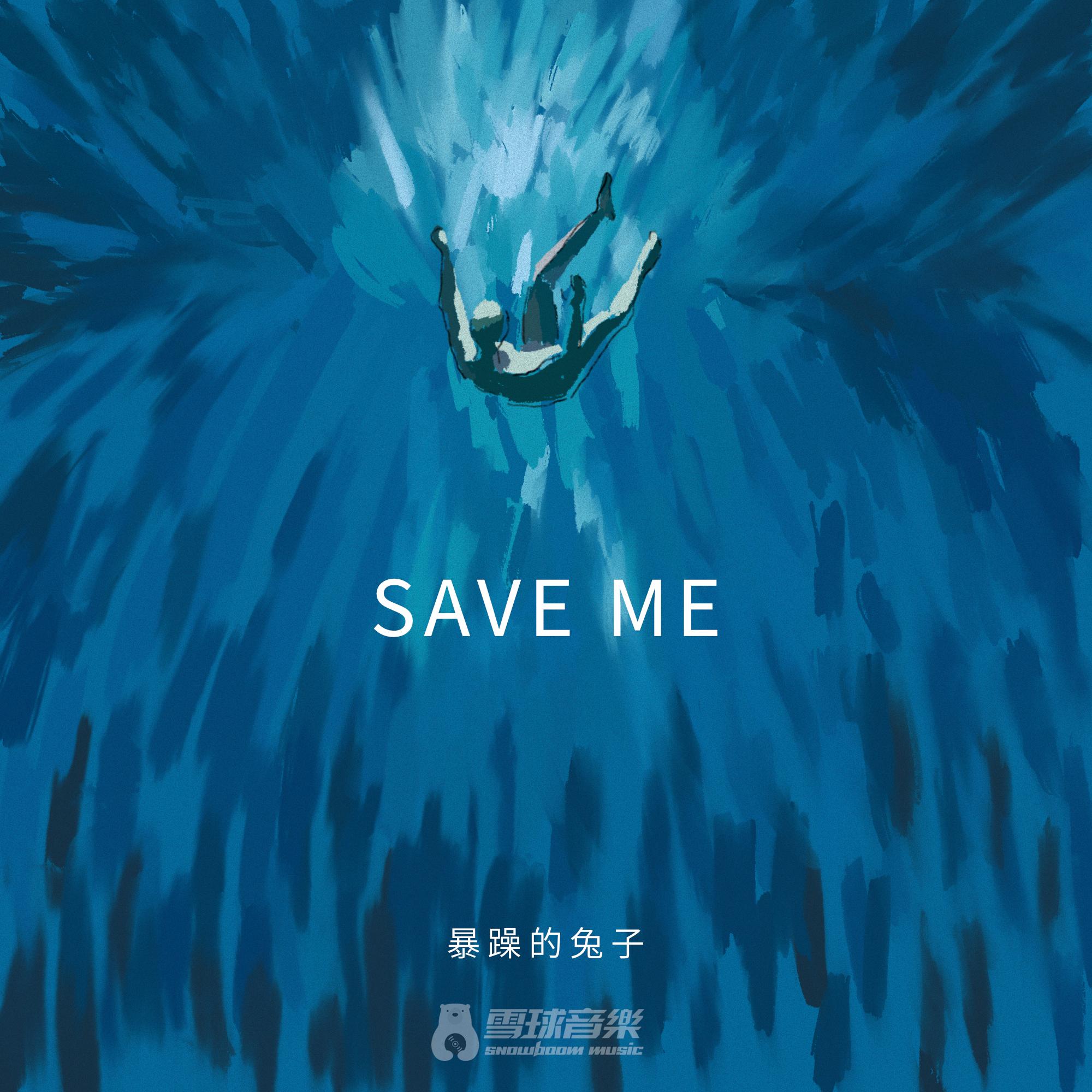 暴躁的兔子《SAVE ME》歌词