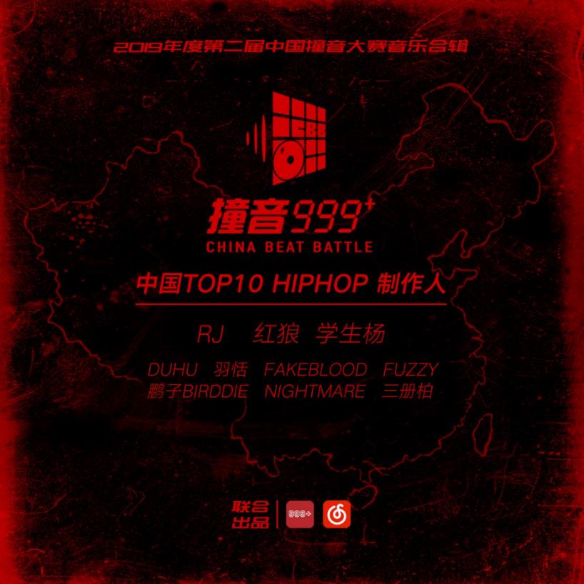 2019撞音中国音乐合辑