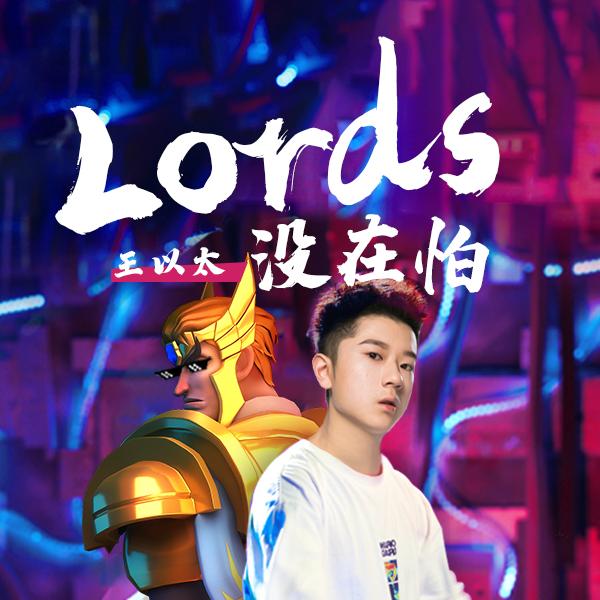 Lords没在怕