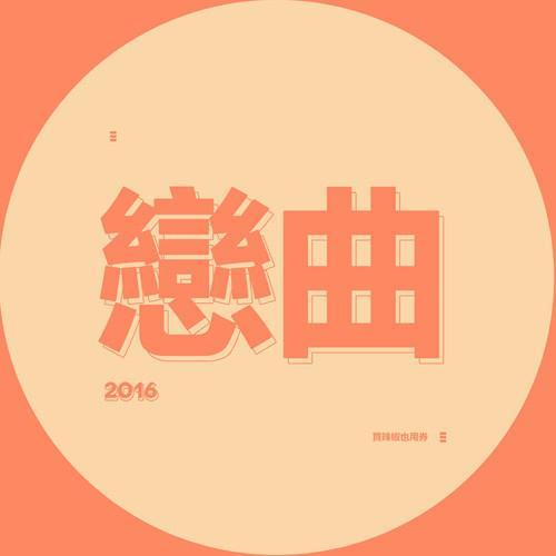 恋曲2016