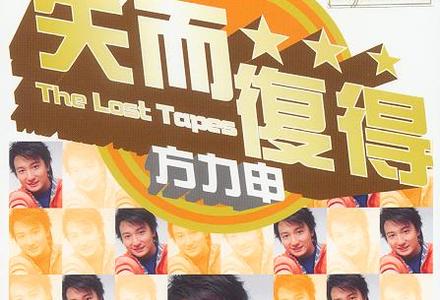 方力申/陈晓东-【两男一女】粤语普通话谐音