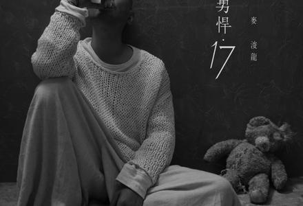 麦浚龙-【勇悍·17】粤语普通话谐音