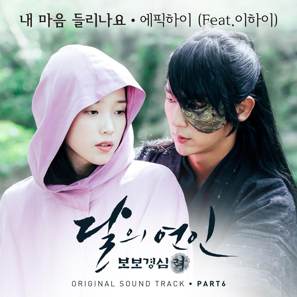 달의 연인 - 보보경심 려 OST Part 6